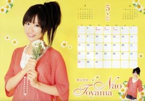 ちょっと季節外れの東山奈央カレンダー
