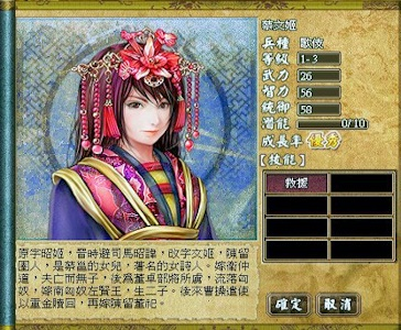 蔡文姫その5