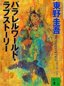 パラレルワールド・ラブストーリー文庫本旧表紙