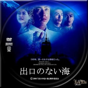 出口のない海 DVD