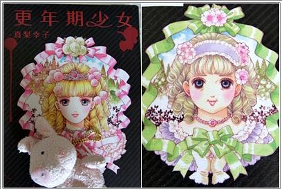 更年期少女の表紙(左)と裏表紙(右)