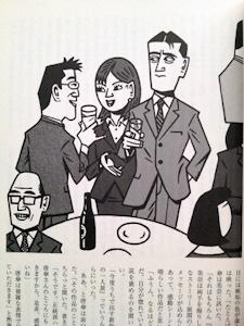 「罪な女」のイラスト(左から熱海圭介、川原美奈、唐傘ザンゲ)