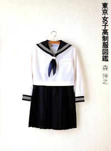東京女子校制服図鑑