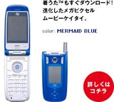A5503SA宣伝