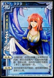 王元姫その2