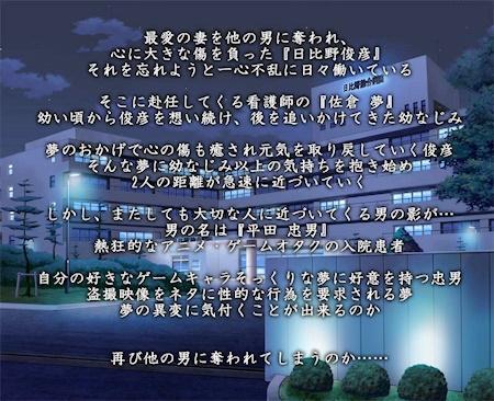 第2章ストーリー