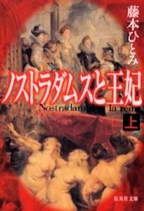 ノストラダムスと王妃(上)