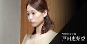 「白い凶器」の戸田恵梨香