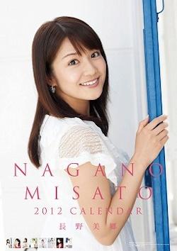 長野美郷2012カレンダー