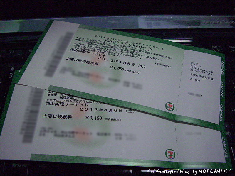 CIMG9994_ticket.jpg