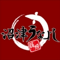 numazu-unayoshi