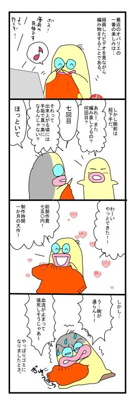 amimono.jpg