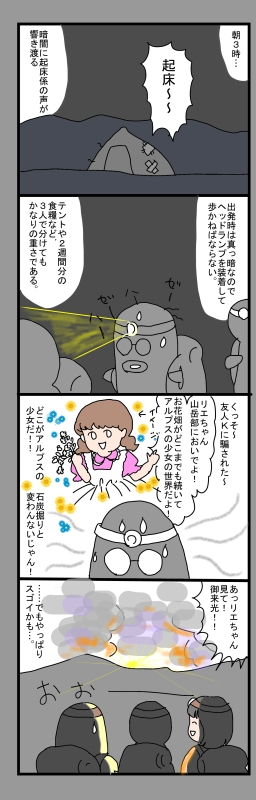 yama4.jpg
