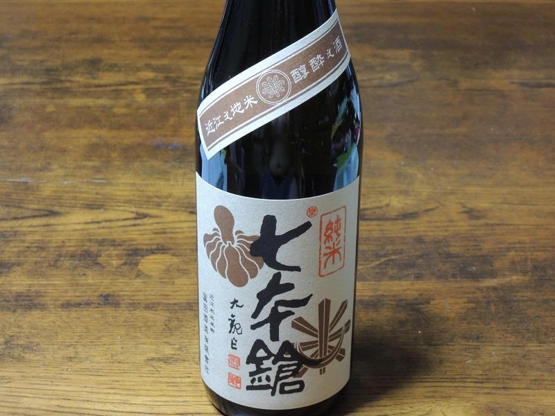 冨田酒造 七本鑓