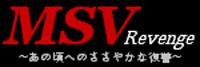 MSV-リベンジ ~あの頃へのささやかな復讐~