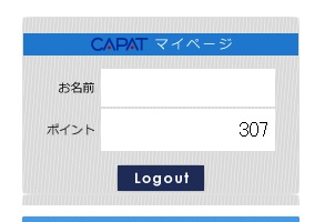 CAPATの通帳