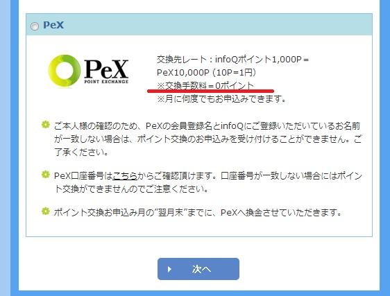 インフォキューpexへの交換条件