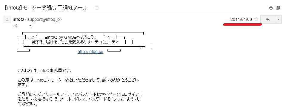 infoQの登録メール