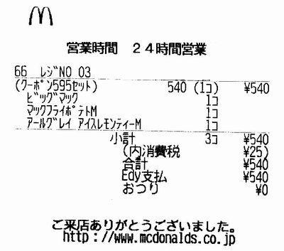 マクドナルドの明細