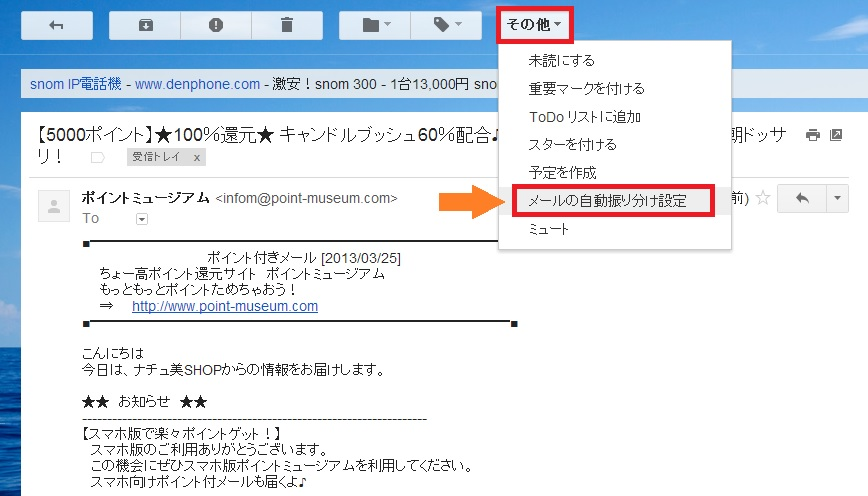 Gmailの自動振り分け設定