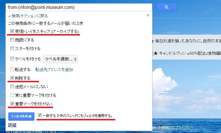 Gmailフィルタの作成方法