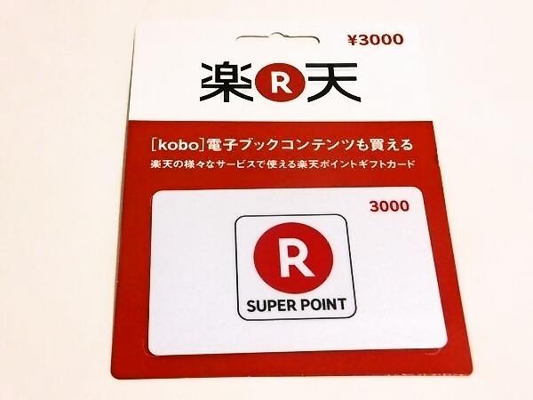楽天ポイントギフトカード3,000円分