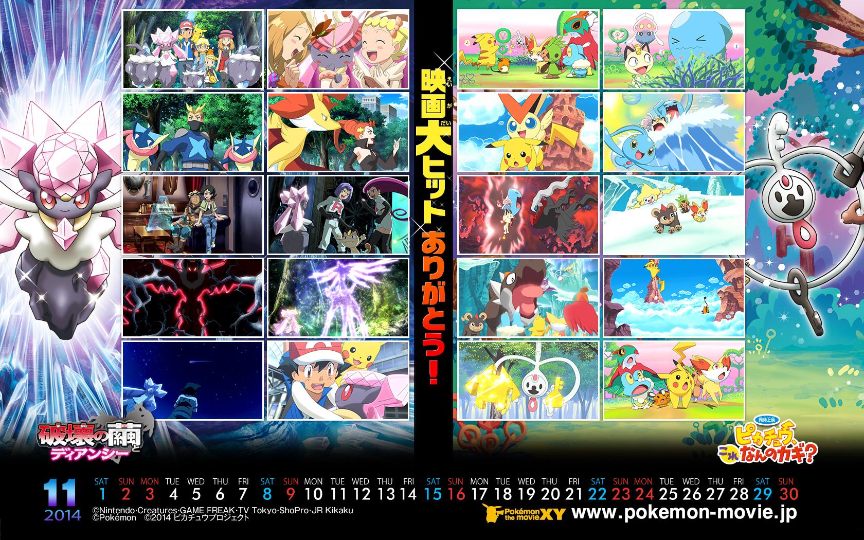 ポケモン カレンダー壁紙 2014年11月 ポケモン映画公式サイト ポケモン