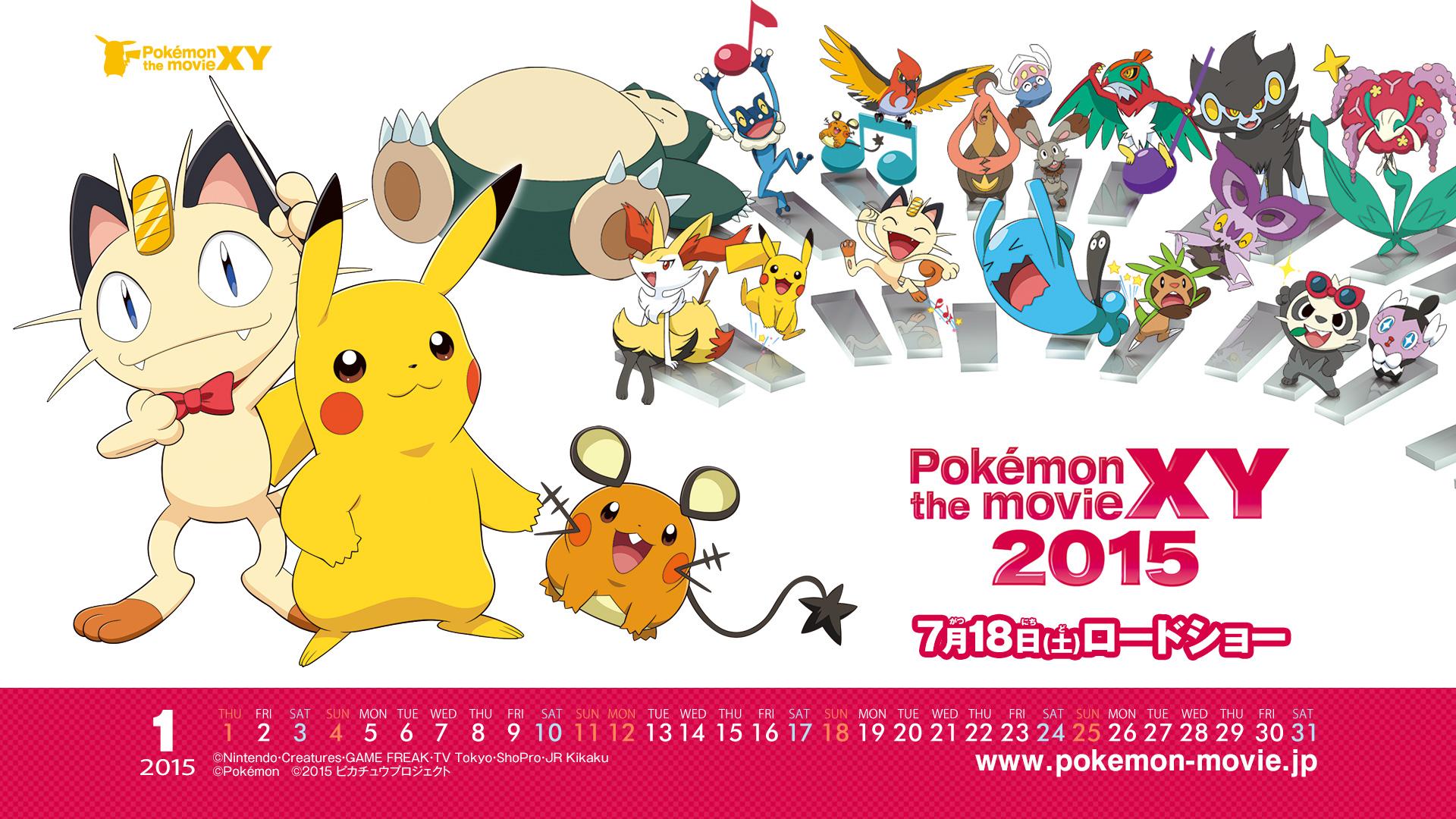 ポケモン カレンダー壁紙 2015年1月 ポケモン映画公式サイト ポケモン