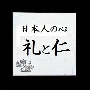 心の礎『礼』と『仁』