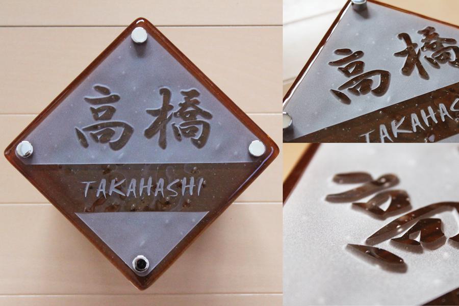 doorplate_takahashi.jpg