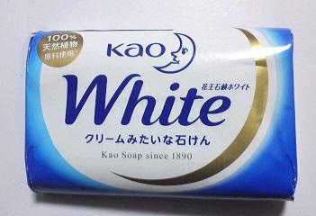 花王ホワイト当選