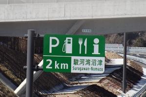 s-駿河湾SA