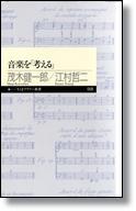 茂木健一郎/江村哲二 音楽を「考える」 の読書感想。