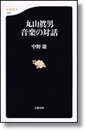 中野雄 「丸山眞男 音楽の対話」 の読書感想♪