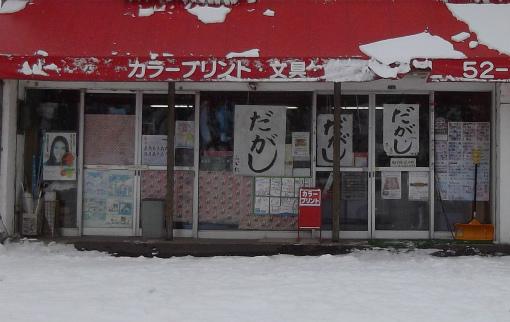 s-389-駄菓子屋
