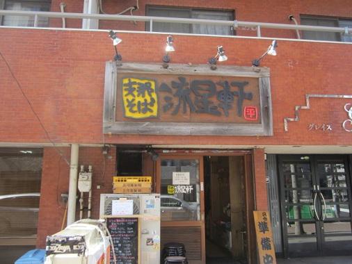 onigura2.jpg