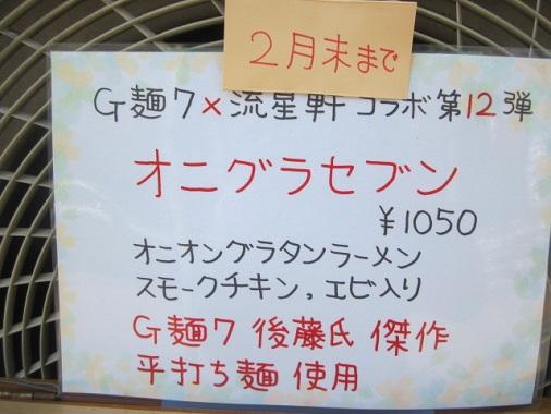 onigura4.jpg