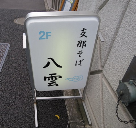 ss-yakumo34.jpg