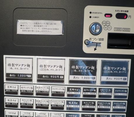 ss-yakumo7.jpg