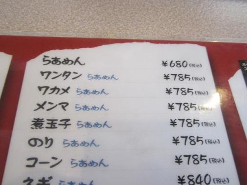 tori-wan12.jpg