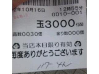 20121017155521263.jpg
