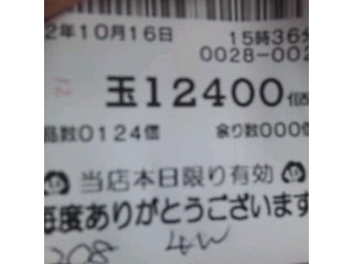 201210171615314a6.jpg