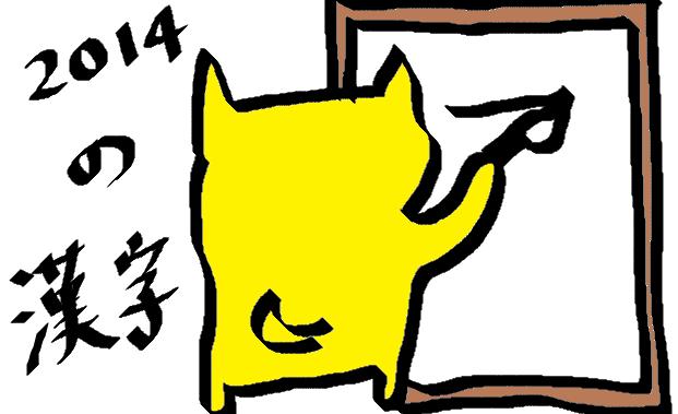 2014年を漢字一文字であらわすと・・