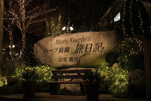 ☆ハーブ庭園旅日記のイルミネーション☆