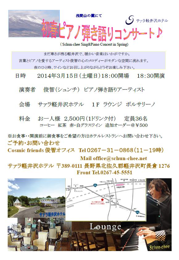 サァラ軽井沢ホテル ラウンジコンサート開催のお知らせ