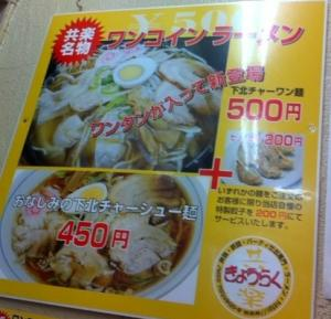 下北チャーシューワン麺