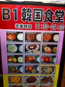 韓国食堂看板