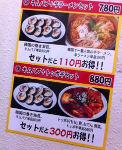 韓国食堂セットメニュー