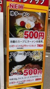 韓国食堂セットメニュー2
