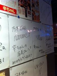 辛ちゃん乃木坂サイン